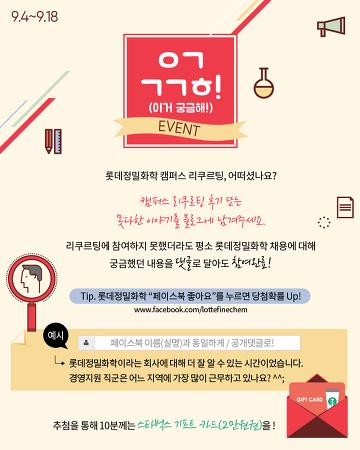 [Event] ㅇㄱㄱㄱㅎ! 이벤트에 참여해주세요~