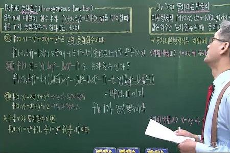 공업수학~ 강의영상 스크린샷 모음