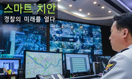 스마트 치안, 경찰의 미래를 열다