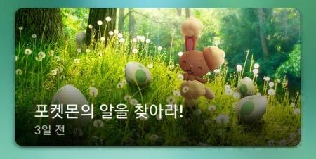 포켓몬 고(PokemonGO) 새로운 이벤트 포켓몬의 알을 찾아라!