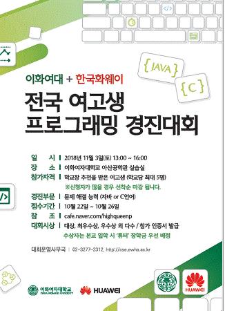 2018년 전국 여고생 경진대회 안내