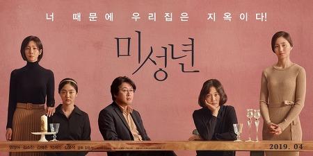 영화 미성년(Another Child, 2019) 후기, 결말, 줄거리
