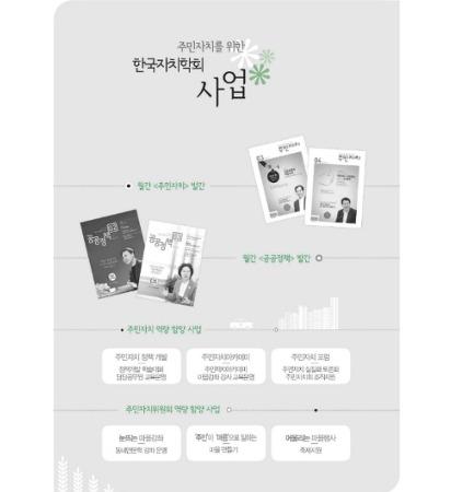 한국자치학회 사업