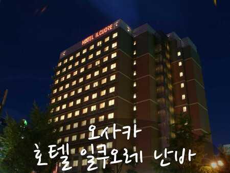 오사카숙소추천 : 호텔 일쿠오레 난바 리뷰 :: Hotel Il Coure Namba