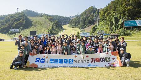 '일상 속 쉼표를 찍다' 효성 임직원 가족과 장애 아동 가족의 1박 2일 춘천여행