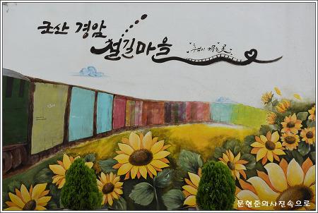 전북 군산 경암철길마을