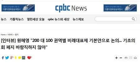 """[원혜영 인터뷰] """"200 대 100 권역별 비례대표제 기본안으로 논의... 기초의회 폐지 바람직하지 않아"""""""