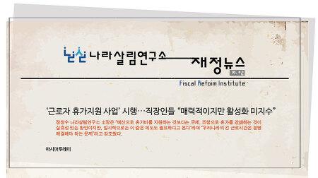"""[19.02] '근로자 휴가지원 사업' 시행…직장인들 """"매력적이지만 활성화 미지수"""""""