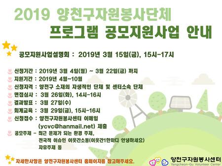 [공모]  2019년 양천구자원봉사단체 프로그램 지원공모사업 안내