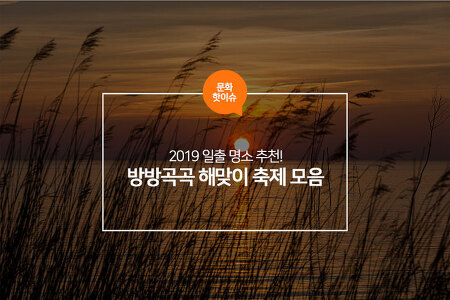 2019 일출 명소 추천! 방방곡곡 해맞이 축제 모음