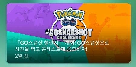포켓몬 고(PokemonGO) [GO스냅샷 챌린지] 콘테스트 개최에 대하여 알아봅시다!!