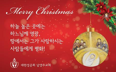 2018년 성탄절기 카드와 걸개그림