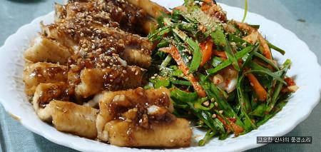 봄맞이 보양식, 초벌 부추와 장어간장구이