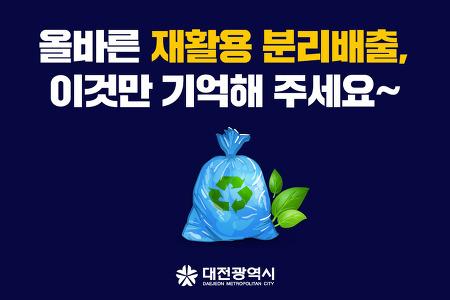[카드뉴스]올바른 재활용 분리배출 방법은?