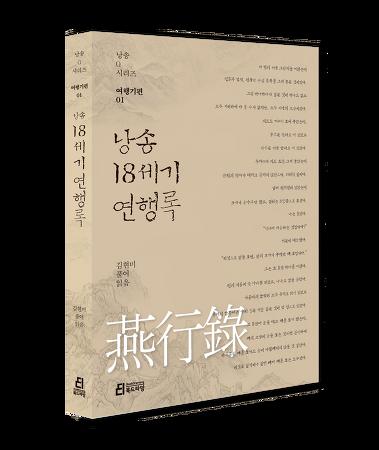 『낭송 18세기 연행록』 풀어 읽은이 인터뷰