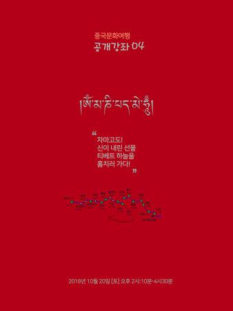 [강좌 04] 티베트 차마고도