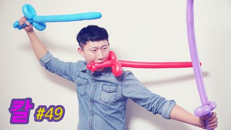(무료동영상)풍선아트 칼 만들기 #49 / Making Balloon Art Sword #49