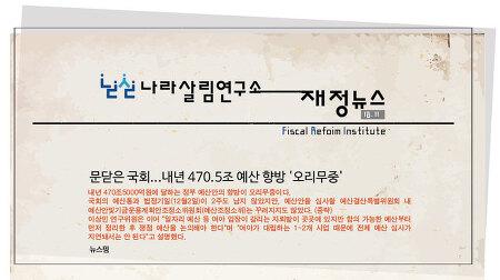 [18.11] 문닫은 국회...내년 470.5조 예산 향방 '오리무중'