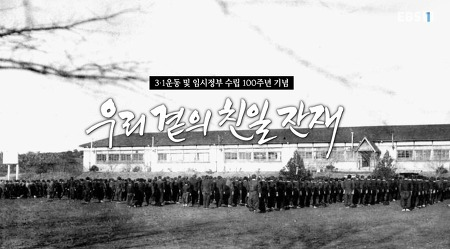 "EBS 다큐 시선 ""우리 곁의 친일 잔재""편 방송 유감"