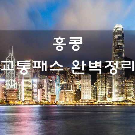 홍콩 교통패스 완벽정리!!