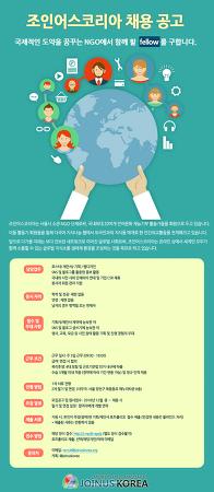 조인어스코리아 2018 상임활동가 채용 공고 - < 디자인 부문 > (~ 12/31)