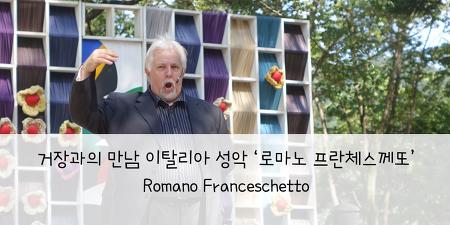 [남이섬/공연] 거장과의 만남 이탈리아 성악 '로마노 프란체스께토'