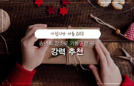 아쉽지만 아듀 2018 송년회 장소로 가볼만한 곳 강력 추천