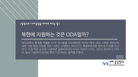 [정창수의 '나라살림을 제대로 바꾸는 법']북한에 지원하는 것은 ODA일까?