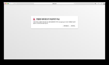 [웹페이지 보안 에러] macOS에서 정부 홈페이지들의 보안 경고 없애기