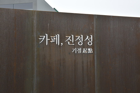 석모리 진정성 기점 방문 + 김포 카페