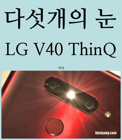 다섯개의 눈! 펜타 카메라 LG V40 ThinQ 공개 현장을 가다