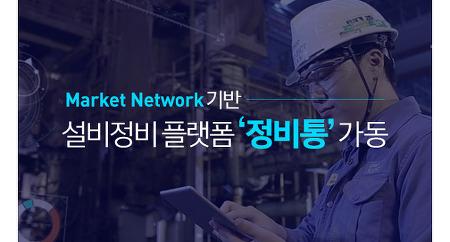 'Market Network' 기반 설비정비 플랫폼 '정비통' 가동