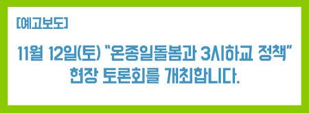 [예고보도] 11월12일(월), 온종일돌봄과 저학년 3시하교 정책 토론회 개최