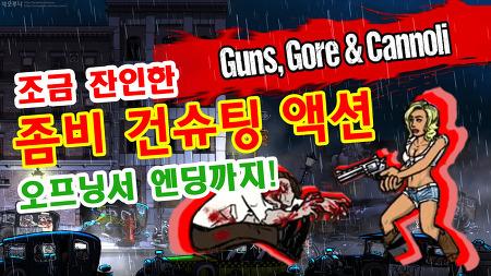 건스, 고어 앤 카놀리 (Guns, Gore & Cannoli)