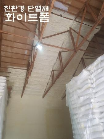 [전라북도]군산시 쌀저장고-친환경 단열재 화이트폼(수성연질우레탄폼)시공 마무리 현장