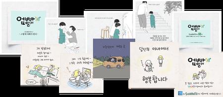 [PR ONE 성공사례] 2017 피알원 어워드 수상작