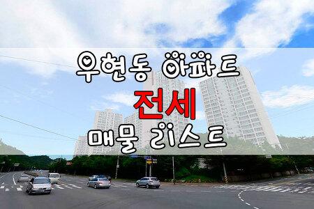 ◈포항아파트◈ 우현동 아파트 전세리스트 : 3월8일 업데이트