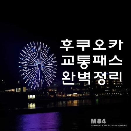 후쿠오카 교통패스 완벽정리!!