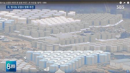 후쿠시마 삼중수소 오염수 해양방출 시사에 시민들 크게 반발