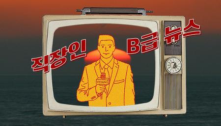 [직장인 B급 뉴스] '당신의 2018년은?' 아듀 2018