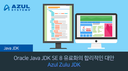 Azul Zulu JDK - Oracle Java JDK SE 8 유료화의 합리적인 대안