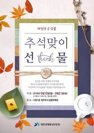 추석맞이 선물세트 대전우수상품판매장TJ마트에서 준비~