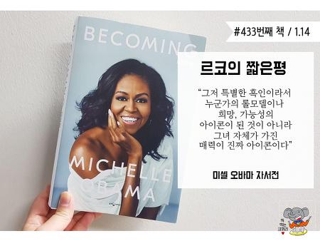 미셸 오바마 - 비커밍(BECOMING) │최초의 흑인 퍼스트레이디, 그녀의 자서전