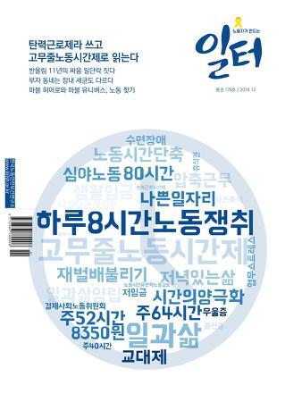 <일터> 통권 178호 / 2018.12