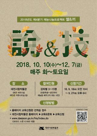 대전시립박물관 2018 재능나눔프로젝트 썰&끼, 교육신청하세요~
