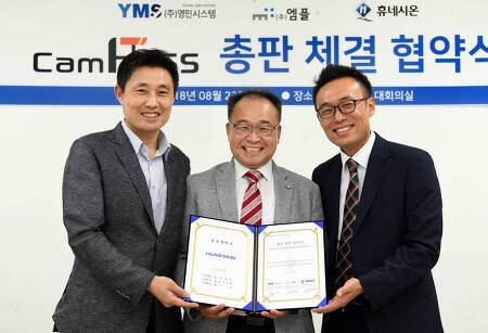 휴네시온, 엠플과 CCTV패스워드 관리솔루션 총판 계약 체결