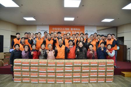 한화첨단소재, 설맞이 사랑나눔 만두빚기 봉사활동 현장