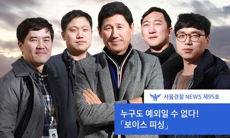 서울경찰 NEWS 제95호 - 누구도 예외일 수 없다! 「보이스 피싱」