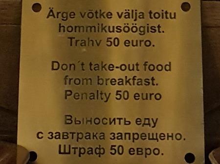 호텔에서 조식 음식 가져 가면 벌금 50유로
