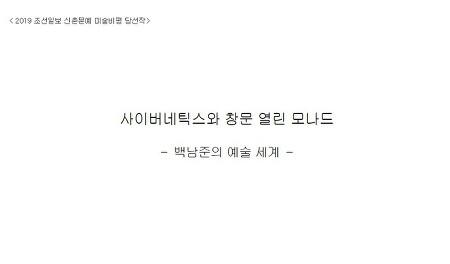 < 2019 조선일보 신춘문예 미술비평 당선작> 사이버네틱스와 창문 열린 모나드- 백남준의 예술 세계 -